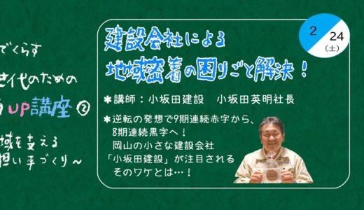 [2/24開催] みんなの孫プロジェクトによる、孫育成講座 第2回!