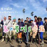 [3/16開催] 初心者大歓迎!みんなの孫プロジェクト 春の草刈り合宿!