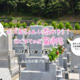 [7/21開催] おばあちゃんに教わろう!~はじめてのお墓掃除~
