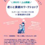 【3/21日開催】老いと演劇のワークショップ